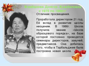 Жамбалова Долгор Жажбаловна с 1975 по 1996гг Отличник просвещения. Проработал