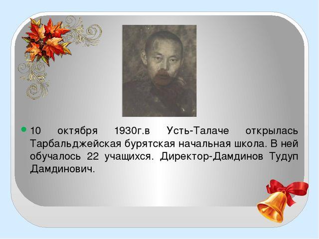 10 октября 1930г.в Усть-Талаче открылась Тарбальджейская бурятская начальная...