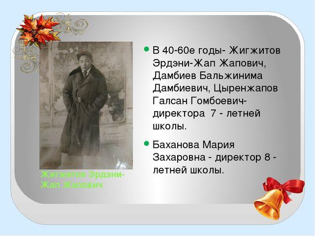 Жигжитов Эрдэни-Жап Жапович В 40-60е годы- Жигжитов Эрдэни-Жап Жапович, Дамби...