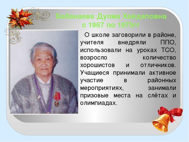 Бабанаева Дулма Хайдаповна с 1967 по 1975гг О школе заговорили в районе, учит...
