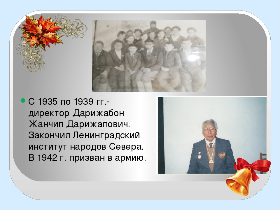 С 1935 по 1939 гг.- директор Дарижабон Жанчип Дарижапович. Закончил Ленинград...