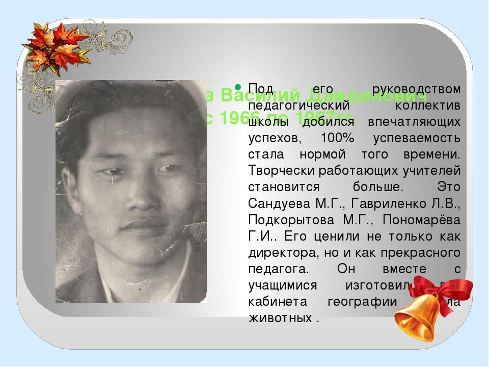 Сандуев Василий Дамдинович с 1966 по 1967гг. Под его руководством педагогиче...