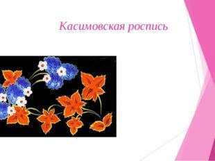 Касимовская роспись