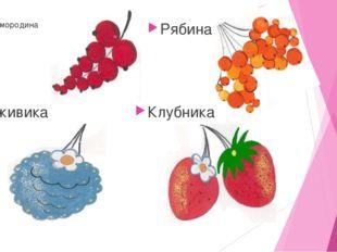 Красная смородина Еживика Рябина Клубника