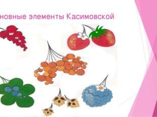 Основные элементы Касимовской росписи