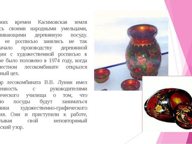 С давних времен Касимовская земля славилась своими народными умельцами, изгот...