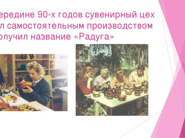 В середине 90-х годов сувенирный цех стал самостоятельным производством и пол...