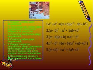 1. Квадрат суммы двух выражений. 2. Произведение суммы двух выражений и непол