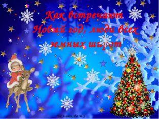 Как встречают Новый год, люди всех земных широт Большакова И.Г.