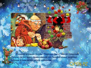Самым первым Дедом Морозом был Святой Николай. Уходя, он оставил приютившей