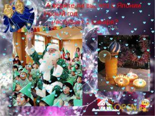 А верите ли вы, что в Японии Новый год наступает 1 января? Да.