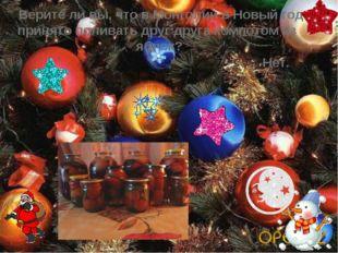 Верите ли вы, что в Монголии в Новый год принято поливать друг друга компото