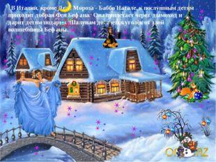 В Италии, кроме Деда Мороза - Баббо Натале, к послушным детям приходит добра