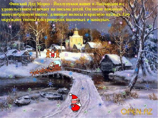 Финский Дед Мороз - Йоллупукки живет в Лапландии и с удовольствием отвечает...