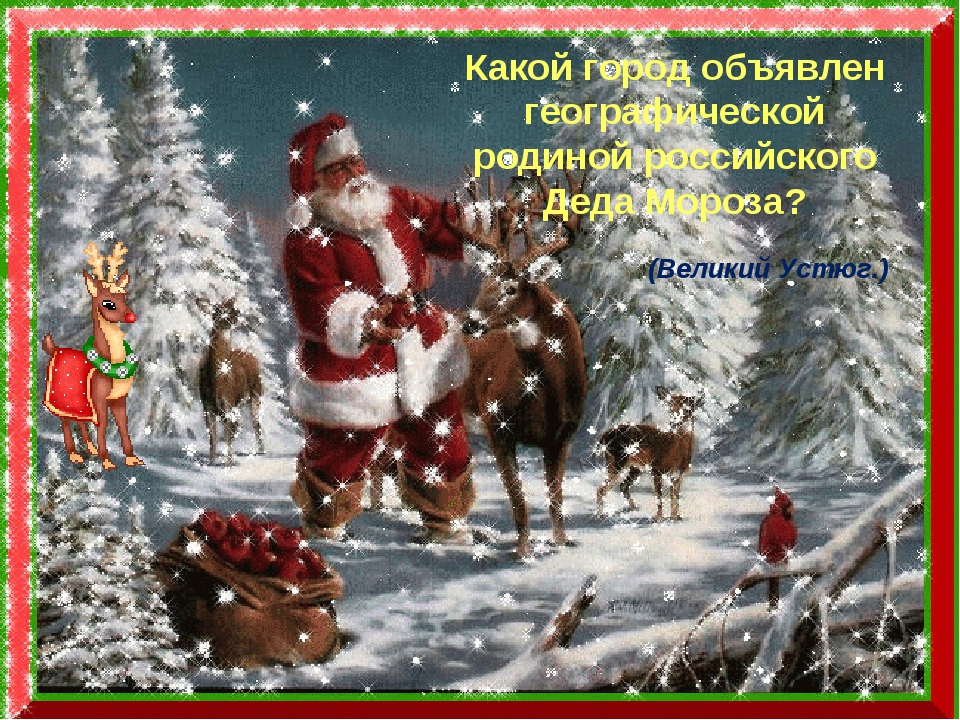 Какой город объявлен географической родиной российского Деда Мороза? Какой го...
