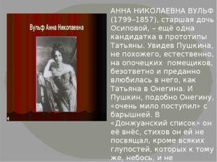 АННА НИКОЛАЕВНА ВУЛЬФ (1799–1857), старшая дочь Осиповой, – ещё одна кандидат