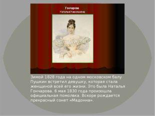 Зимой 1828 года на одном московском балу Пушкин встретил девушку, которая ста