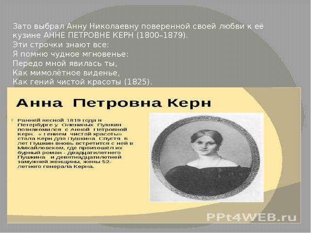 Зато выбрал Анну Николаевну поверенной своей любви к её кузине АННЕ ПЕТРОВНЕ...