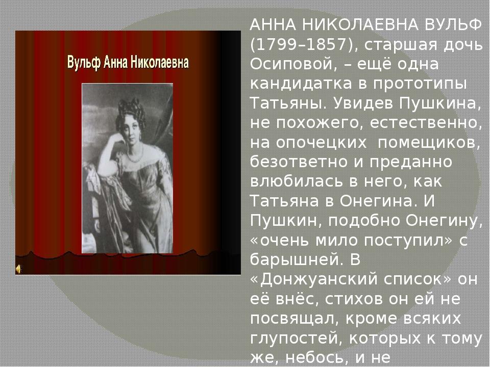 АННА НИКОЛАЕВНА ВУЛЬФ (1799–1857), старшая дочь Осиповой, – ещё одна кандидат...