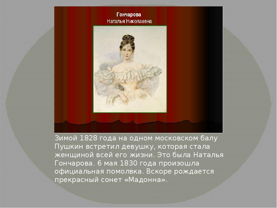 Зимой 1828 года на одном московском балу Пушкин встретил девушку, которая ста...