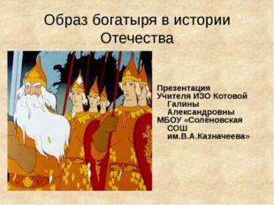 Презентация Учителя ИЗО Котовой Галины Александровны МБОУ «Солёновская СОШ им