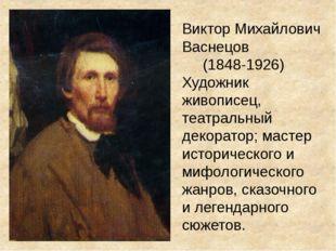 Виктор Михайлович Васнецов (1848-1926) Художник живописец, театральный декор