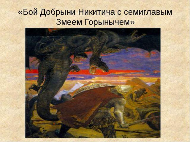 «Бой Добрыни Никитича с семиглавым Змеем Горынычем»