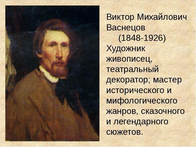 Виктор Михайлович Васнецов (1848-1926) Художник живописец, театральный декор...