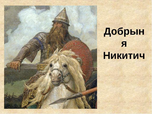 Добрыня Никитич