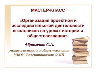 МАСТЕР-КЛАСС «Организация проектной и исследовательской деятельности школьник