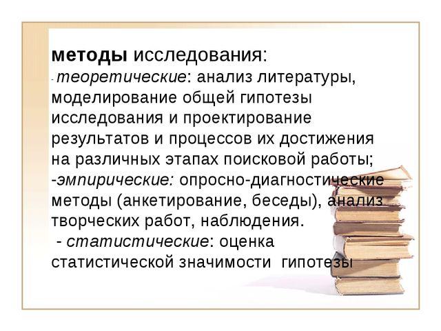 методы исследования: - теоретические: анализ литературы, моделирование общей...