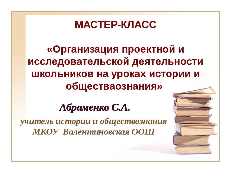 МАСТЕР-КЛАСС «Организация проектной и исследовательской деятельности школьник...