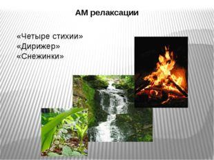 АМ релаксации «Четыре стихии» «Дирижер» «Снежинки»