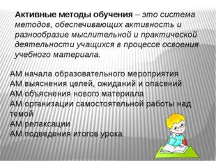Активные методы обучения – это система методов, обеспечивающих активность и р