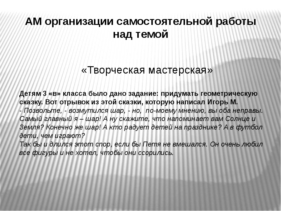 АМ организации самостоятельной работы над темой «Творческая мастерская» Детям...