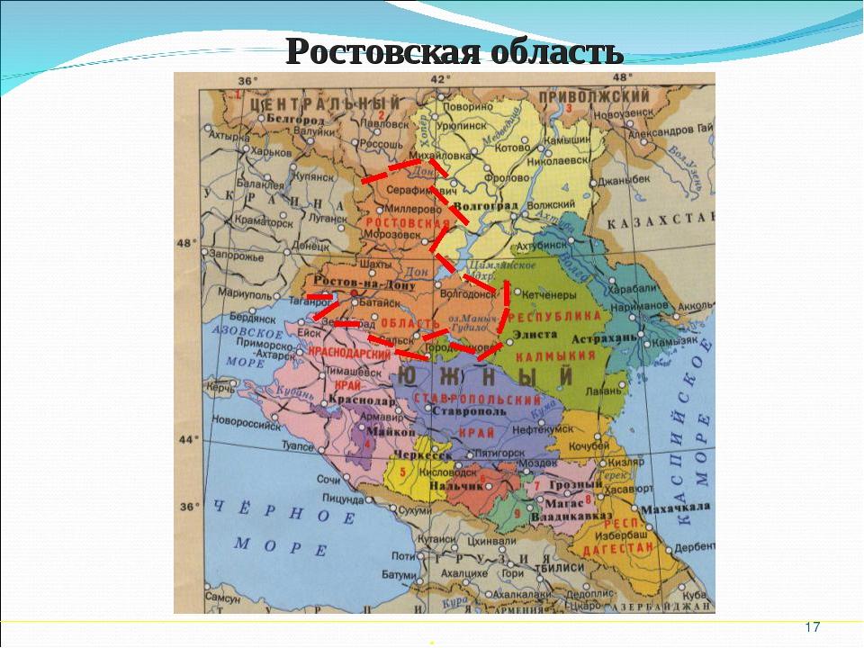 * . Ростовская область