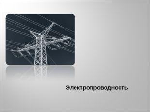 Электропроводность