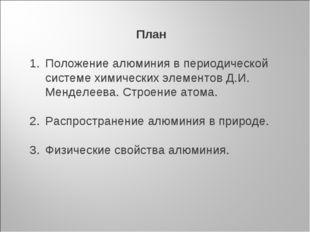 План Положение алюминия в периодической системе химических элементов Д.И. Мен