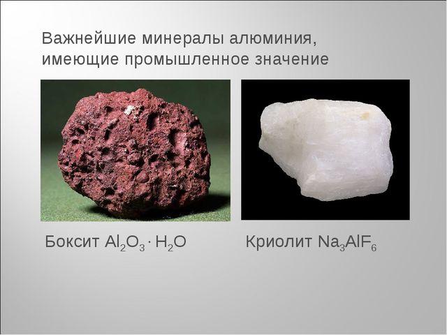 Боксит Al2O3H2O Криолит Na3AlF6 Важнейшие минералы алюминия, имеющие промышл...