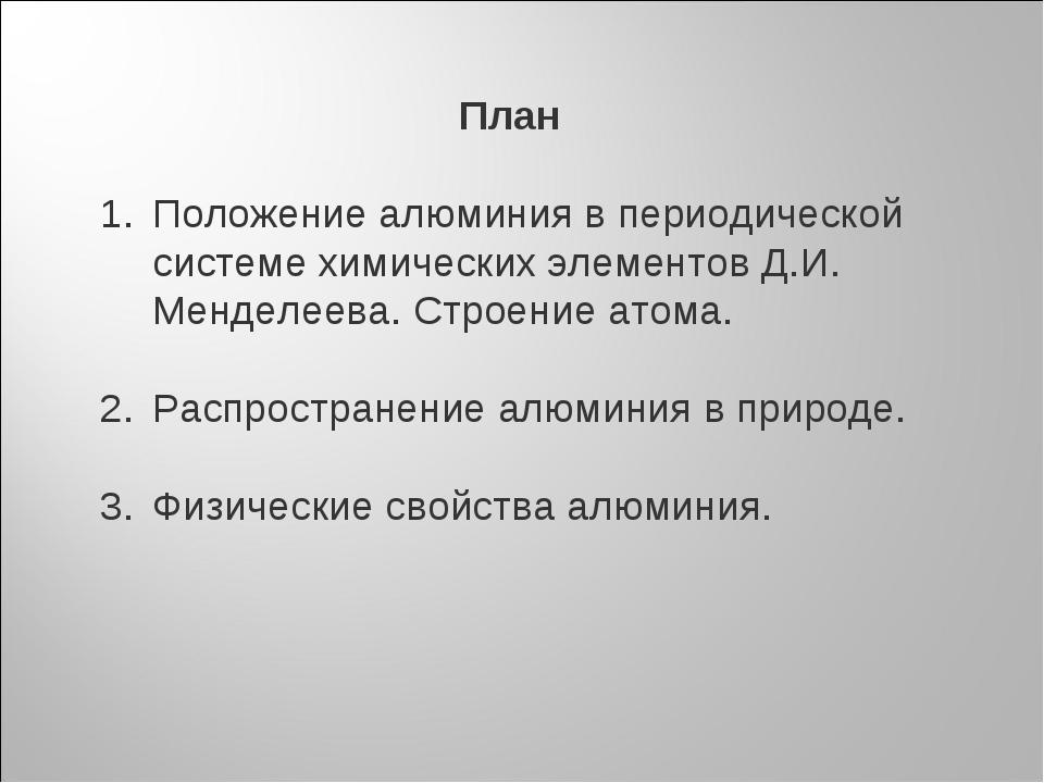 План Положение алюминия в периодической системе химических элементов Д.И. Мен...