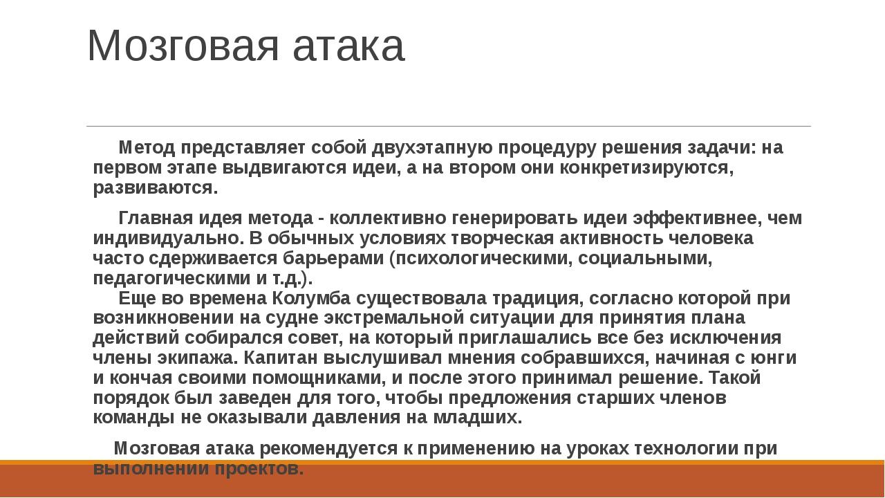 Мозговой штурм (прод.)
