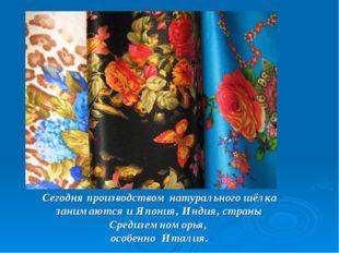 Сегодня производством натурального шёлка занимаются и Япония, Индия, страны С
