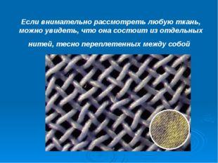 Если внимательно рассмотреть любую ткань, можно увидеть, что она состоит из о
