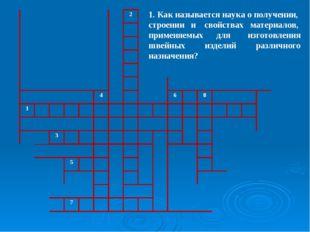 1. Как называется наука о получении, строении и свойствах материалов, применя