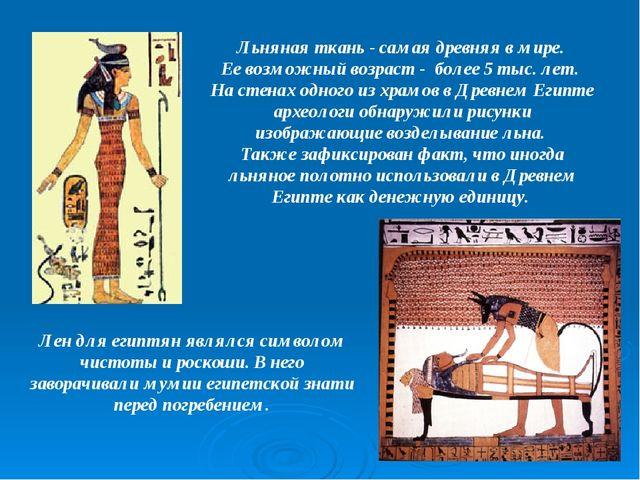 Льняная ткань - самая древняя в мире. Ее возможный возраст - более 5 тыс. лет...