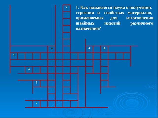 1. Как называется наука о получении, строении и свойствах материалов, применя...