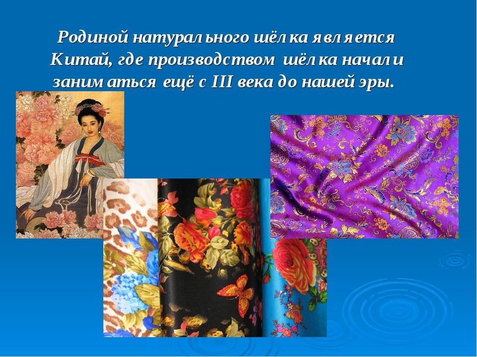 Родиной натурального шёлка является Китай, где производством шёлка начали зан...