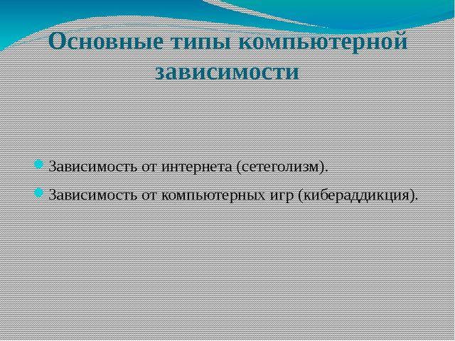 Основные типы компьютерной зависимости Зависимость от интернета (сетеголизм)....
