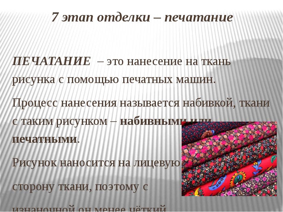 Процессы печатания рисунка ткани