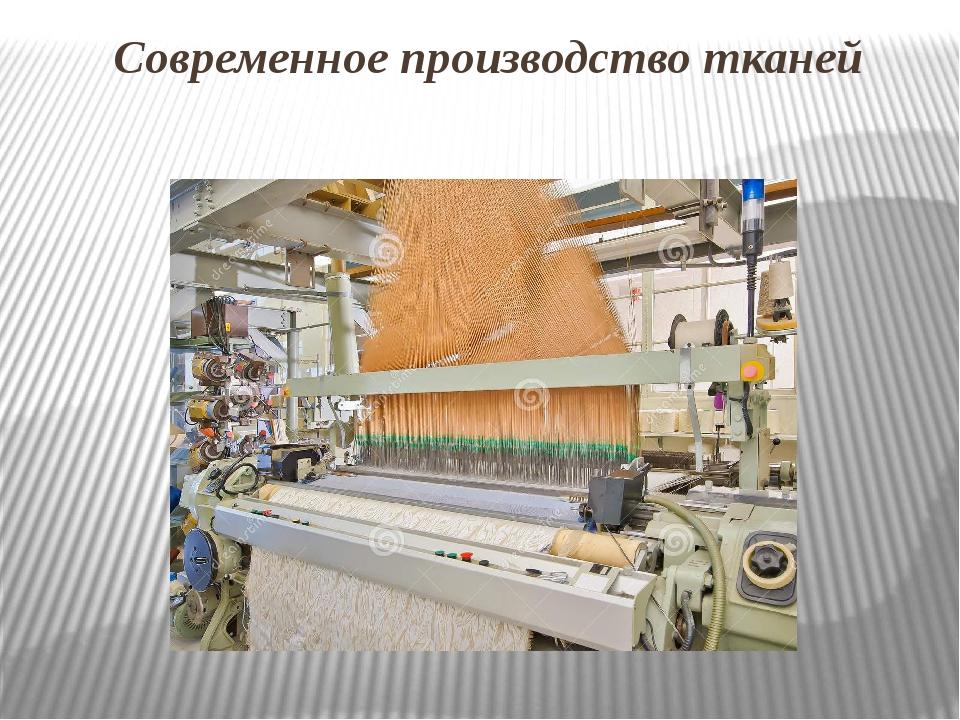 Изготовление тканей картинки